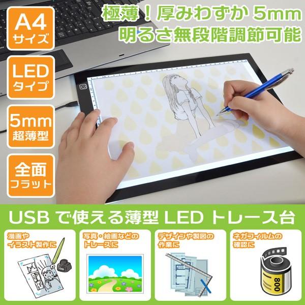 【送料無料】サンコー ごくうす調光 USBトレース台 A4サイズ対応 薄型LEDトレース台 ULEDTSA4