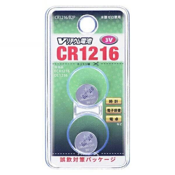 【メール便送料無料】OHM Vリチウム電池 CR1216 2個入リ 07-9717 CR1216B2P