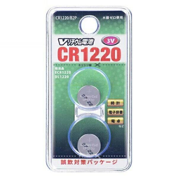 【メール便送料無料】Vリチウムボタン電池 CR1220 2個入リ 3V OHM 07-9718 CR1220B2P リチウム ボタン コイン形電池 水銀ゼロ