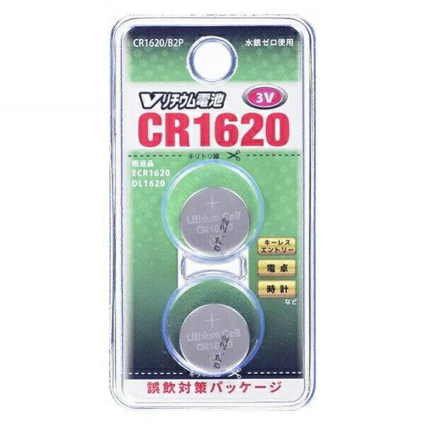 【メール便送料無料】OHM Vリチウム電池 CR1620 2個入リ 07-9969 CR1620B2P
