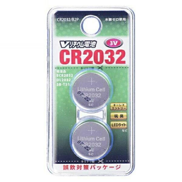 【メール便送料無料】Vリチウムボタン電池 CR2032 2個入リ 3V OHM 07-9973 CR2032B2P リチウム ボタン コイン形電池 水銀ゼロ