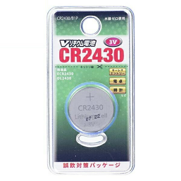 【メール便送料無料】Vリチウムボタン電池 CR2430 1個入リ 3V OHM 07-9974 CR2430B1P リチウム ボタン コイン形電池 水銀ゼロ