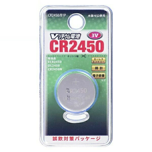 【メール便送料無料】Vリチウムボタン電池 CR2450 1個入リ 3V OHM 07-9975 CR2450B1P リチウム ボタン コイン形電池 水銀ゼロ
