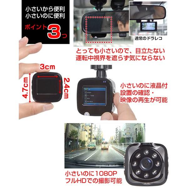 サンコー スーパーミニ液晶付きドライブレコーダー 初心者向けドラレコ DRVCARC4