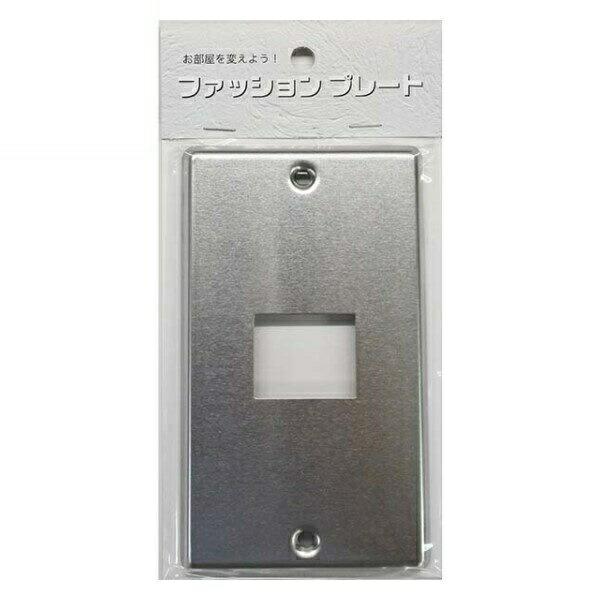 【メール便送料無料】OHM スイッチプレート ステンレス 1個口用 00-4689 HS-US01