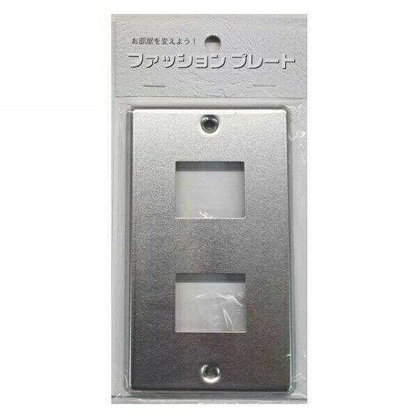 【メール便送料無料】OHM スイッチプレート ステンレス 2個口用 00-4690 HS-US02