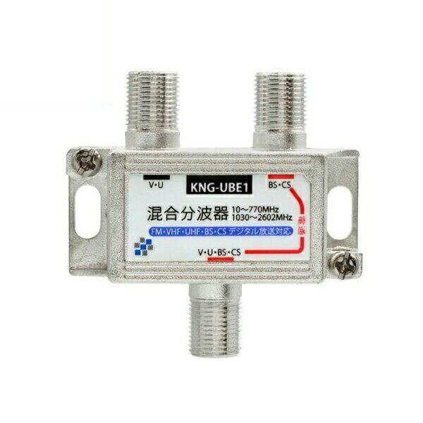 【メール便送料無料】ソリッド 地デジ対応 アンテナ 分波混合器 VHF/UHF・BS/CS対応 KNG-UBE1 【返品保証】