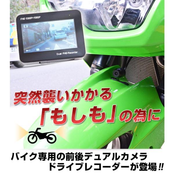 【送料無料】サンコー オンボードカメラにもなる「バイク用フルHD前後ドライブレコーダー」 MTSGYUT8 バイク用ドラレコ 2.7インチモニター フルHDドライブレコーダー