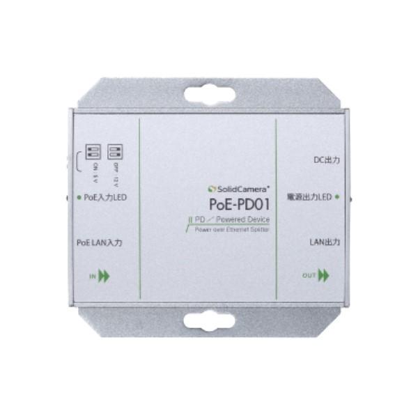 【送料無料】ソリッドカメラ PoEスプリッター PoE-PD01 PoE非対応IPカメラをPoE給電対応可能に