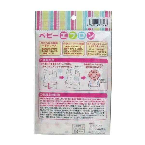 【送料無料】ベビーエプロン 70枚(7枚入×10個) 不織布エプロン 使い捨てエプロン お食事用 日本製 エスパック 776681-10P