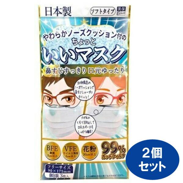 【メール便送料無料】ノーズフィット付マスク フリーサイズ 6枚(3枚入×2個) ホワイト エスパック 776766-2P 柔らか素材のちょっと良いマスク かぜ・花粉に 日本製