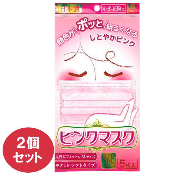 【メール便送料無料】顔色が明るくなるピンクマスク 女性用 10枚(5枚入×2個) ピンク エスパック 776773-2P かぜ・花粉に 日本製