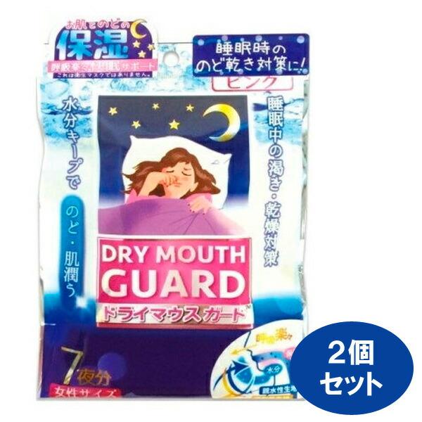 【メール便送料無料】ドライマウスガード 14枚(7枚入×2個) ピンク 女性サイズ 快眠サポートマスク エスパック 776872-2P のど・肌潤う ドライマウス・ドライスキン対策に