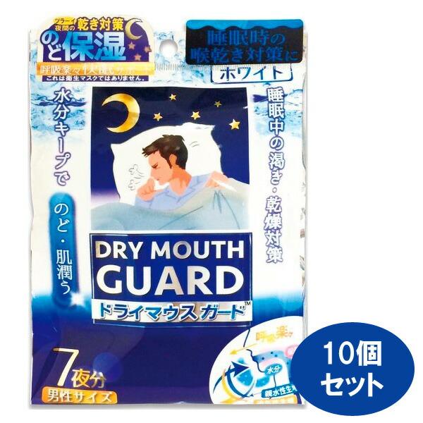 【送料無料】ドライマウスガード 70枚(7枚入×10個) ホワイト 男性サイズ 快眠サポートマスク エスパック 776889-10P のど・肌潤う ドライマウス・ドライスキン対策に