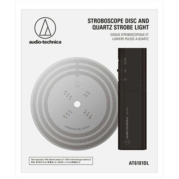 【送料無料】オーディオテクニカ ストロボスコープキット AT6181DL