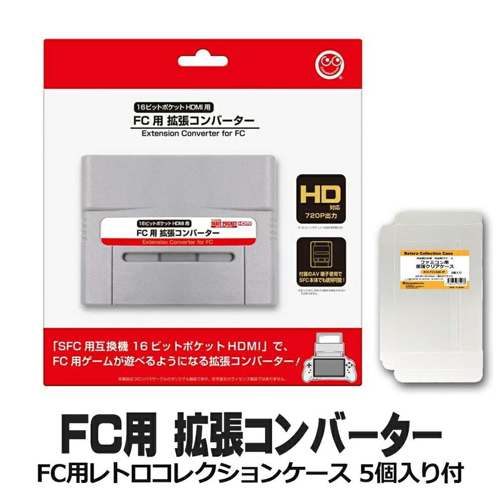 【送料無料】FC拡張コンバーター SFC用アダプター ファミコン互換機 コロンバスサークル CC-16PHF-GR FC互換 スーパーファミコンアダプター