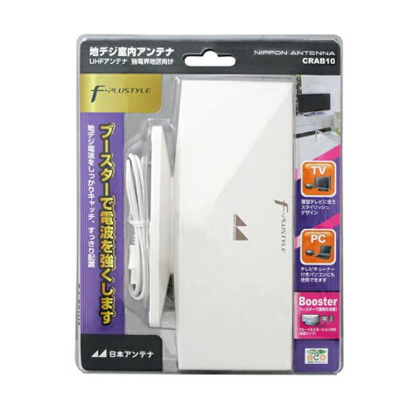 【送料無料】日本アンテナ 地デジ用 室内アンテナ ブースター付 UHF卓上アンテナ CRAB10