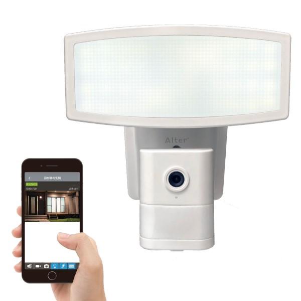 【送料無料】オルタプラス カメラ付きLEDセンサーライト スマートフォン接続式 17-7674 CSL-1000