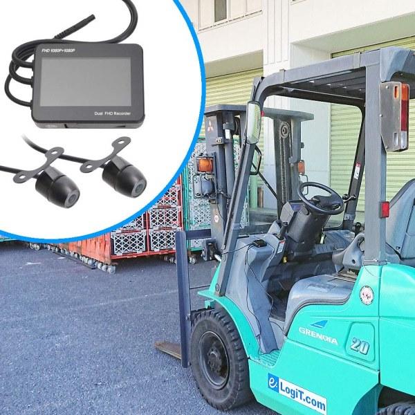 【送料無料】サンコー フォークリフト・建機用ドライブレコーダー 12V/24V両対応 DVRFCONS