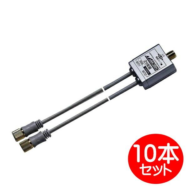 【送料無料】日本アンテナ 4K/8K対応 2Cケーブル付2分配器 10本セット 出力0.5mケーブル 袋入り ED2L20-10P 地デジ BS CS対応 アンテナ分配器 業者様向けセット
