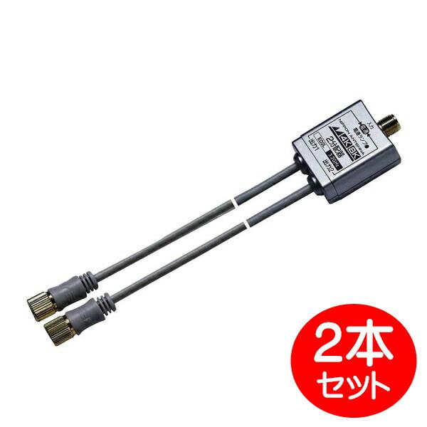 【メール便送料無料】日本アンテナ 4K/8K対応 2Cケーブル付2分配器 2本セット 出力0.5mケーブル ED2L20-2P 地デジ BS CS対応 アンテナ分配器