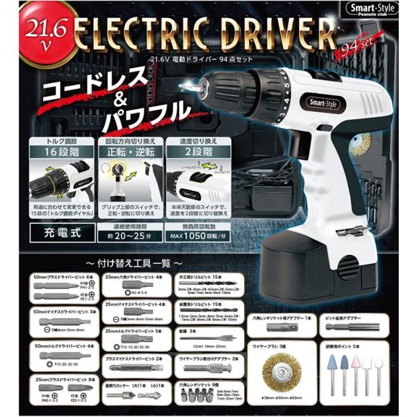 【送料無料】充電式 電動ドライバーセット 94点セット 21.6V コードレス 電動ドライバー 94点セット ホワイト ライソン KKED-002W パワフル ドライバー 電動 工具