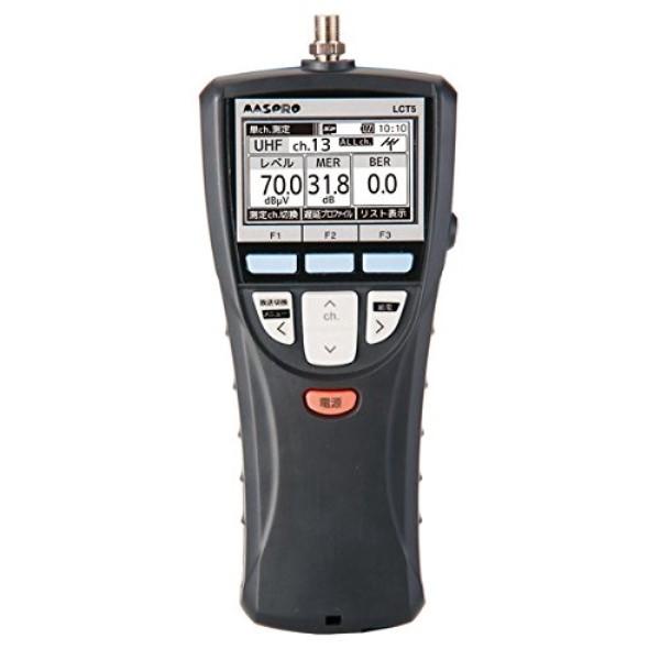 【送料無料】マスプロ デジタルレベルチェッカー 4K・8K衛星放送対応 ハンディータイプ 信号レベル測定器 LCT5 地デジ BS CS アンテナレベルチェッカー
