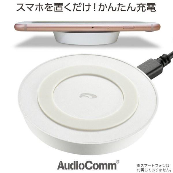 【メール便送料無料】OHM Qi対応 ワイヤレス充電器 軽量ワイヤレスチャージャー 5W ホワイト 03-3081 MAV-Q105N iPhone XS・XS Max・XR・8対応