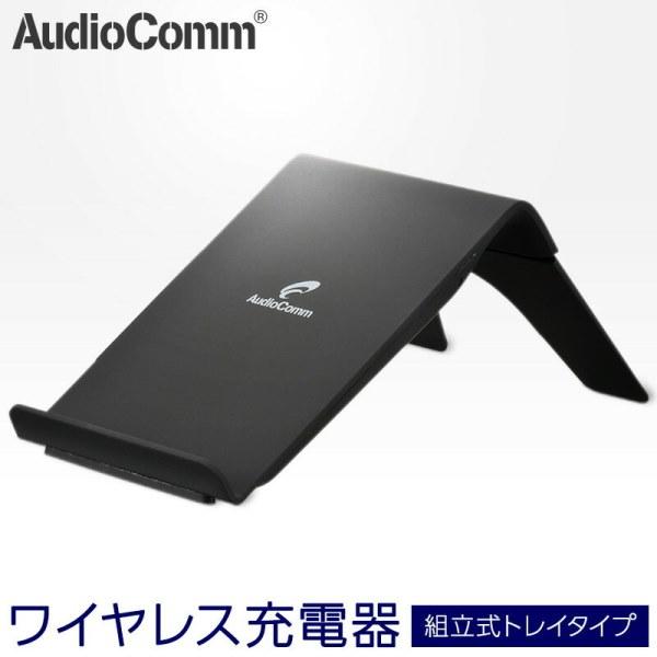 【送料無料】OHM Qi対応 ワイヤレス充電器 急速充電対応 トレイタイプ ワイヤレスチャージャー 10W ブラック 03-3093 MAV-Q310N iPhone XS・XS Max・XR・8対応