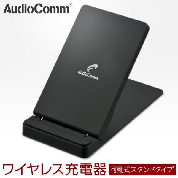 【送料無料】OHM Qi対応 ワイヤレス充電器 急速充電対応 スタンドタイプ ワイヤレスチャージャー 10W ブラック 03-3094 MAV-Q410N iPhone XS・XS Max・XR・8対応