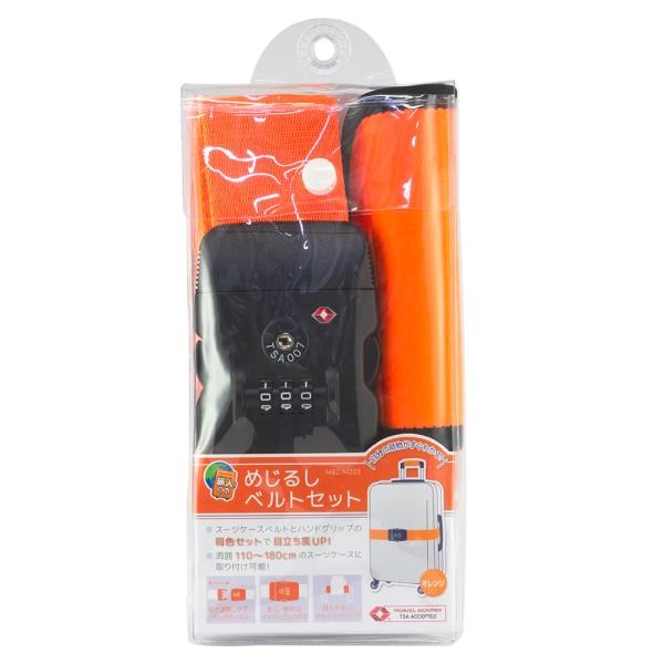 【送料無料】ミヨシ めじるしセット ロック付ベルトグリップ オレンジ MBZ-MZ03OR スーツケース トラベルケース用
