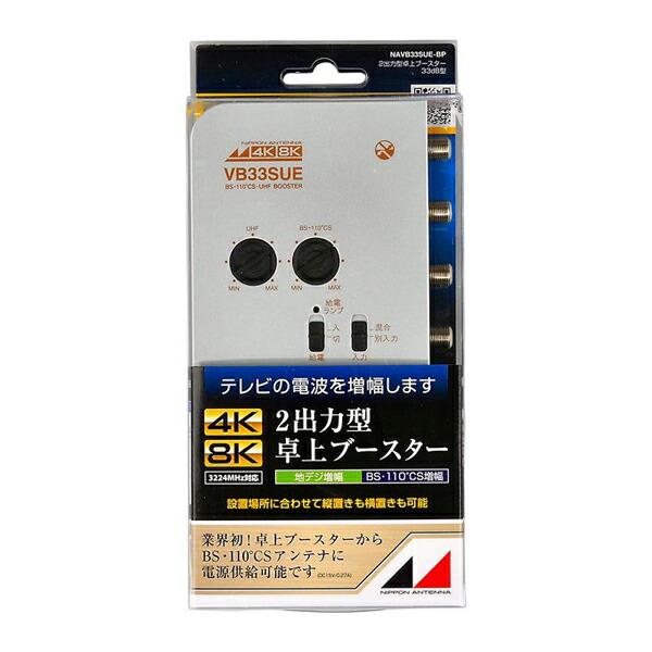 【送料無料】日本アンテナ 4K8K対応 UHF・BS・CS用卓上型ブースター 2出力 地デジ用ブースター NAVB33SUE-BP
