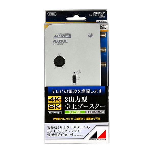 【送料無料】日本アンテナ 地デジ用卓上型ブースター 2出力 UHFブースター NAVB33UE-BP