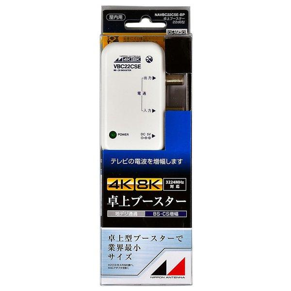 【送料無料】日本アンテナ 4K8K対応 BS・CS用卓上型ブースター 地デジスルー NAVBC22CSE-BP