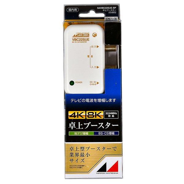 【送料無料】日本アンテナ 4K8K対応 UHF・BS・CS用卓上型ブースター 地デジ用ブースター NAVBC22SUE-BP