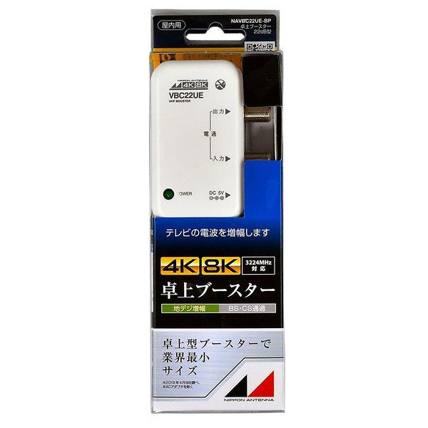 【送料無料】日本アンテナ 地デジ用卓上型ブースター UHFブースター NAVBC22UE-BP