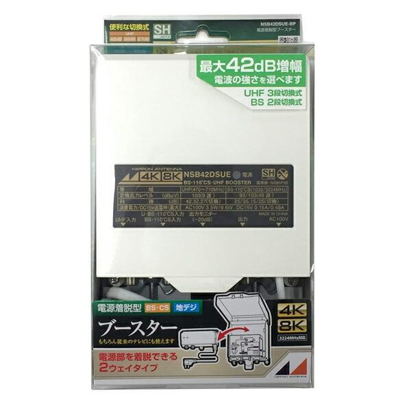 【送料無料】日本アンテナ 4K/8K対応 UHF・BS・CS用ブースター 電源分離対応ブースター NSB42DSUE-BP
