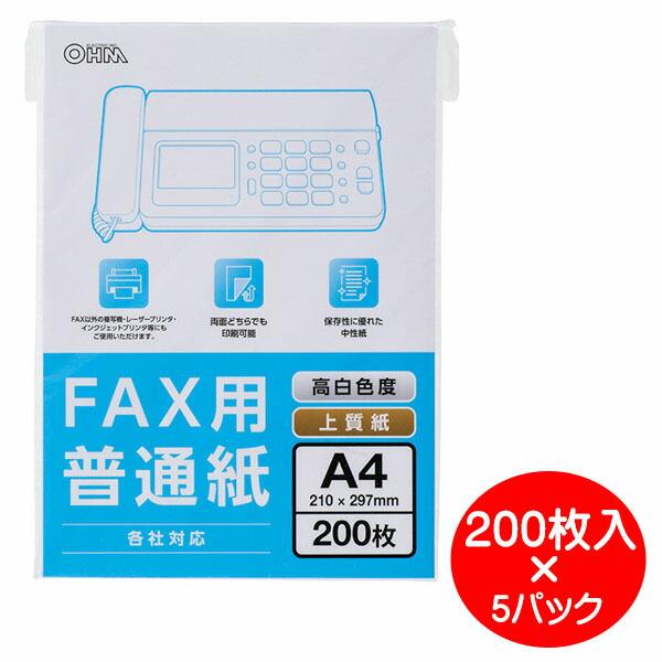 【送料無料】OHM FAX用 普通紙 A4サイズ 1000枚(200枚入×5パック)  各社対応 01-0735 OA-FFA420-5P 中性紙 インクジェットプリンター レーザープリンター対応