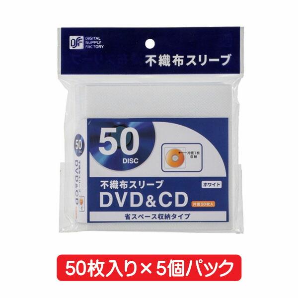 【送料無料】OHM DVD・CD 不織布スリーブ 1枚収納×250枚パック(50枚入り×5個) ホワイト 01-0960 OA-R1LA5-W-5P