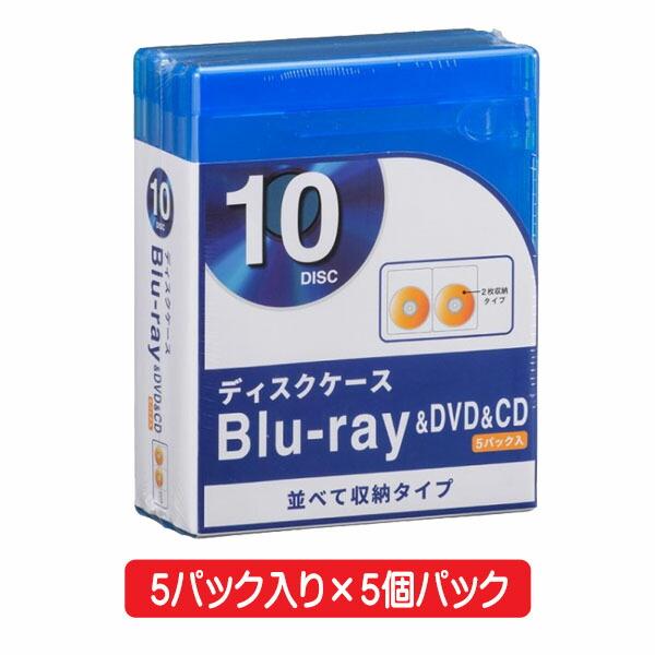 【送料無料】OHM ブルーレイディスクケース 2枚収納×25パック(5枚入り×5個) 01-0969 OA-RB2DA5-A-5P