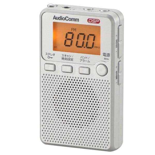 【送料無料】OHM DSP式 AM/FMステレオポケットラジオ シルバー 03-0952 RAD-P2229S-S AudioComm