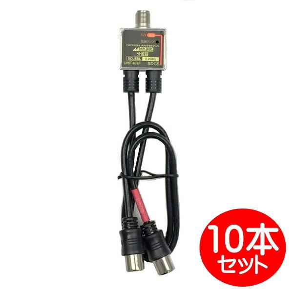 【送料無料】日本アンテナ 4K/8K対応 2Cケーブル付分波器 10本セット 出力0.3mケーブル SCUESL20-10P 地デジ BS CS対応 アンテナ分波器 業者様向けセット