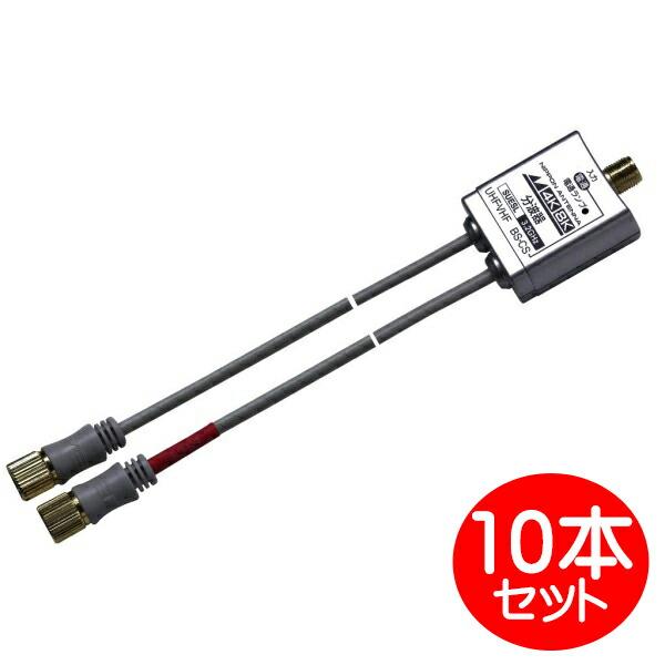 【送料無料】日本アンテナ 4K/8K対応 2Cケーブル付分波器 10本セット 出力0.5mケーブル SUESL20-10P 地デジ BS CS対応 アンテナ分波器 業者様向けセット