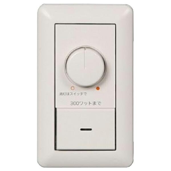 【送料無料】テス・ライティング 調光器 300Wタイプ 指定器具専用 10-6638 TLC-0003