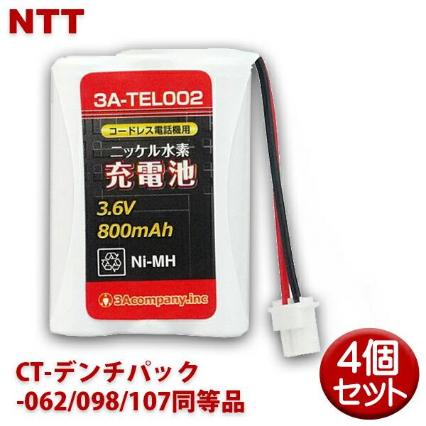 【メール便送料無料】NTT コードレス電話機・子機用充電池 4個セット CT-デンチパック-062/098/107同等品 3Aカンパニー 3A-TEL002-4P 大容量 800mAh コードレスホン 互換電池 【返品保証】