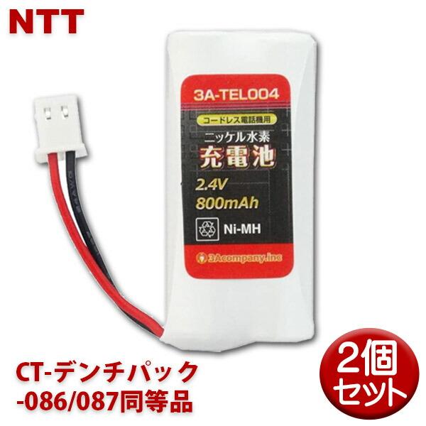 【メール便送料無料】NTT コードレス電話機・子機用充電池 2個セット CT-デンチパック-086/087同等品 3Aカンパニー 3A-TEL004-2P 大容量 800mAh コードレスホン 互換電池 【返品保証】