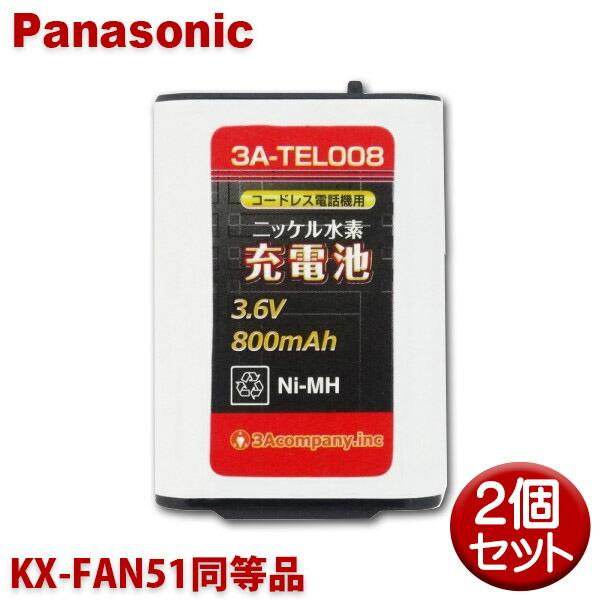 【メール便送料無料】パナソニック コードレス電話機・子機用充電池 2個セット KX-FAN51同等品 3Aカンパニー 3A-TEL008-2P 大容量 800mAh コードレスホン 互換電池 【返品保証】