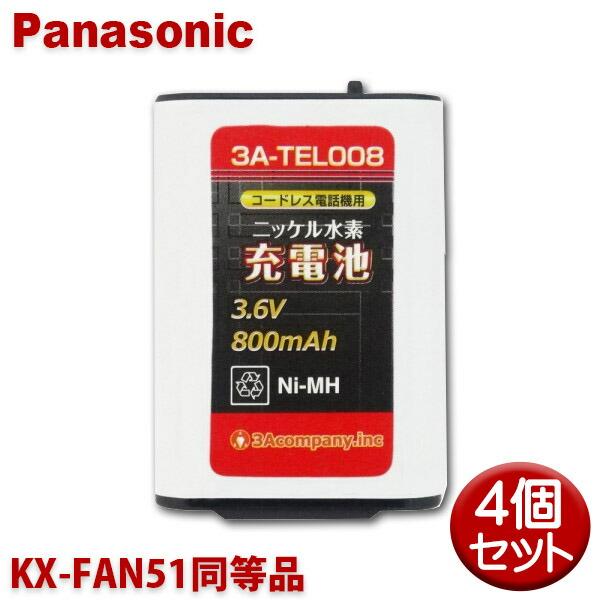 【メール便送料無料】パナソニック コードレス電話機・子機用充電池 4個セット KX-FAN51同等品 3Aカンパニー 3A-TEL008-4P 大容量 800mAh コードレスホン 互換電池 【返品保証】