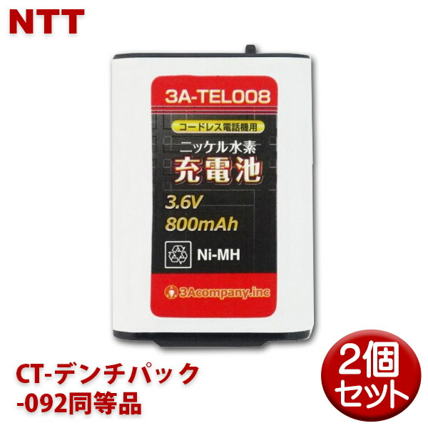【メール便送料無料】NTT コードレス電話機・子機用充電池 2個セット CT-デンチパック-092同等品 3Aカンパニー 3A-TEL008-2P 大容量 800mAh コードレスホン 互換電池 【返品保証】
