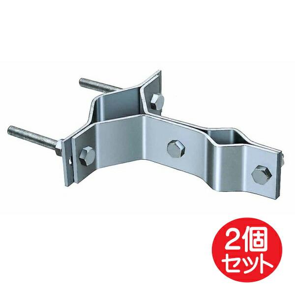 【送料無料】日本アンテナ アンテナ取付金具 支柱取付金具 2個セット A1-HD×2個 マスト接続金具 A1-HD-2P